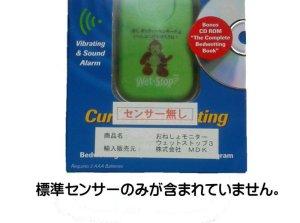 画像1: おねしょモニター・ウェットストップ3【標準センサー無し】1000円図書カード進呈、無料点検整備などの特典付き(詳しくはパッケージ内案内書を参照)